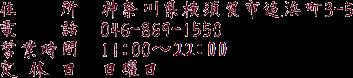 神奈川県横須賀市追浜町3-5